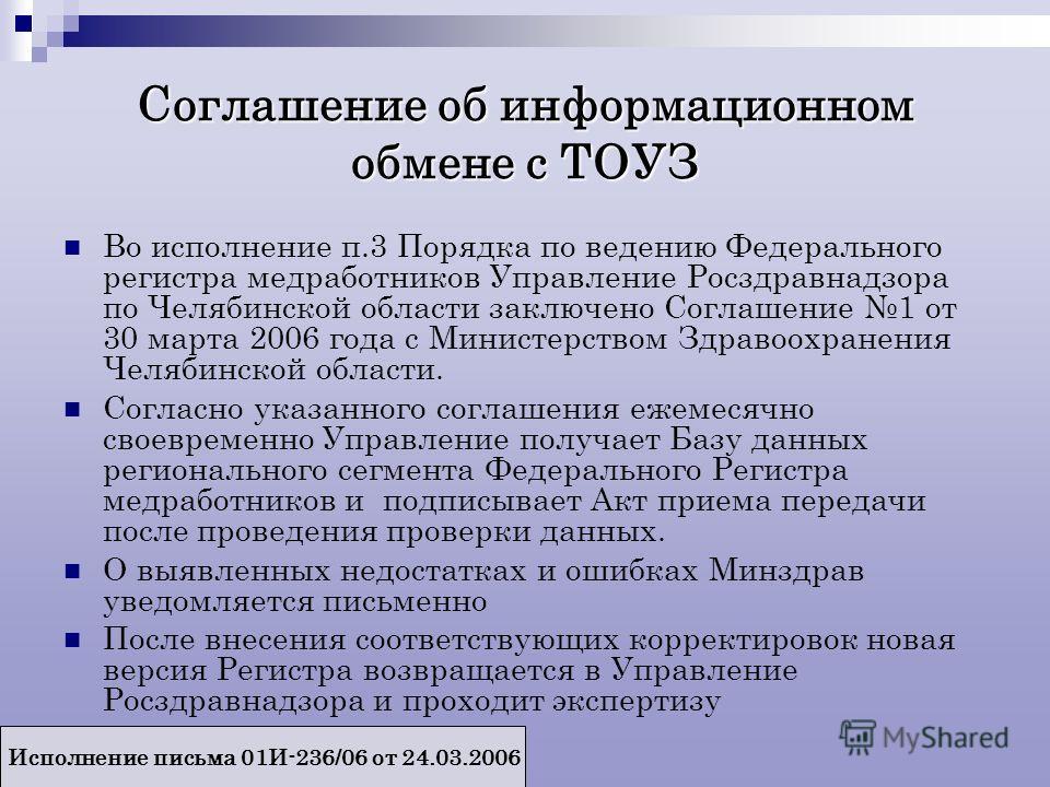 Соглашение об информационном обмене с ТОУЗ Во исполнение п.3 Порядка по ведению Федерального регистра медработников Управление Росздравнадзора по Челябинской области заключено Соглашение 1 от 30 марта 2006 года с Министерством Здравоохранения Челябин
