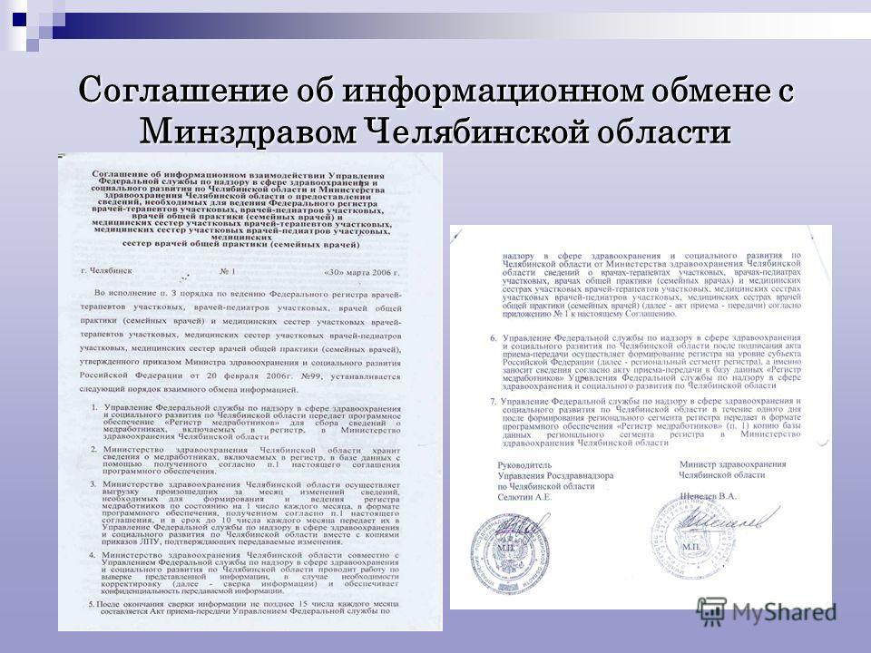 Соглашение об информационном обмене с Минздравом Челябинской области