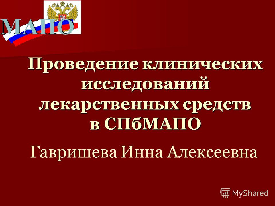 Проведение клинических исследований лекарственных средств в СПбМАПО Гавришева Инна Алексеевна