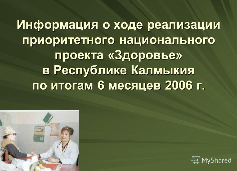 Информация о ходе реализации приоритетного национального проекта «Здоровье» в Республике Калмыкия по итогам 6 месяцев 2006 г.