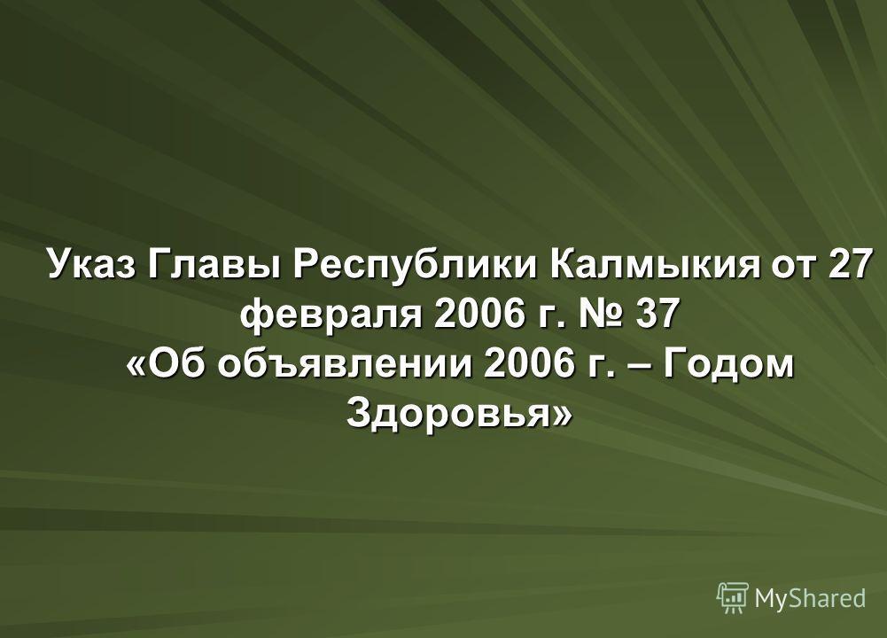 Указ Главы Республики Калмыкия от 27 февраля 2006 г. 37 «Об объявлении 2006 г. – Годом Здоровья»