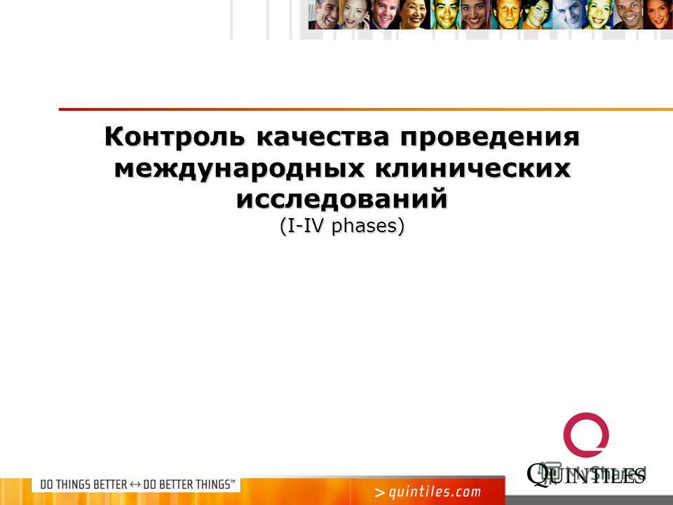 Контроль качества проведения международных клинических исследований (I-IV phases)