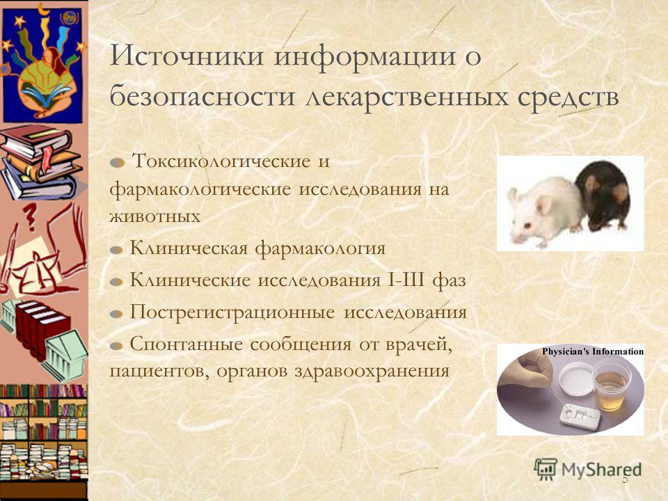 5 Источники информации о безопасности лекарственных средств Токсикологические и фармакологические исследования на животных Клиническая фармакология Клинические исследования I-III фаз Пострегистрационные исследования Спонтанные сообщения от врачей, па