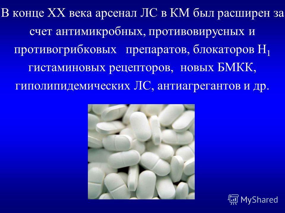 В конце XX века арсенал ЛС в КМ был расширен за счет антимикробных, противовирусных и противогрибковых препаратов, блокаторов Н 1 гистаминовых рецепторов, новых БМКК, гиполипидемических ЛС, антиагрегантов и др.