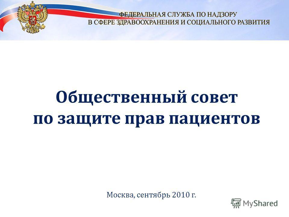 Общественный совет по защите прав пациентов Москва, сентябрь 2010 г.