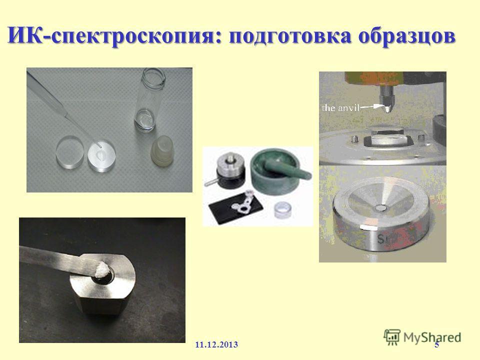 ИК-спектроскопия: подготовка образцов 11.12.20135