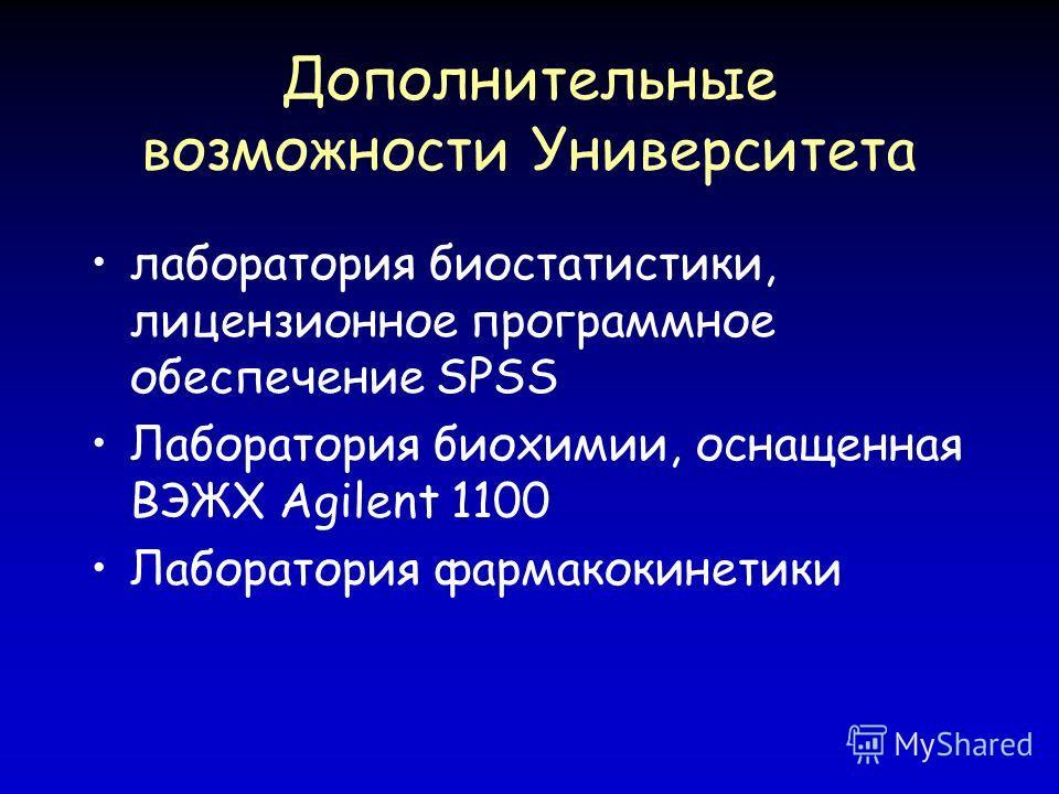 Дополнительные возможности Университета лаборатория биостатистики, лицензионное программное обеспечение SPSS Лаборатория биохимии, оснащенная ВЭЖХ Agilent 1100 Лаборатория фармакокинетики