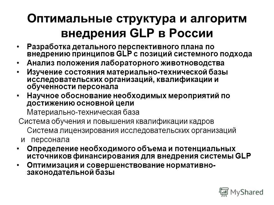 Оптимальные структура и алгоритм внедрения GLP в России Разработка детального перспективного плана по внедрению принципов GLP с позиций системного подхода Анализ положения лабораторного животноводства Изучение состояния материально-технической базы и