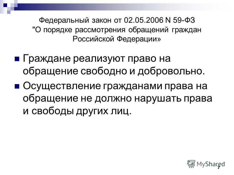 Федеральный закон от 02.05.2006 N 59-ФЗ