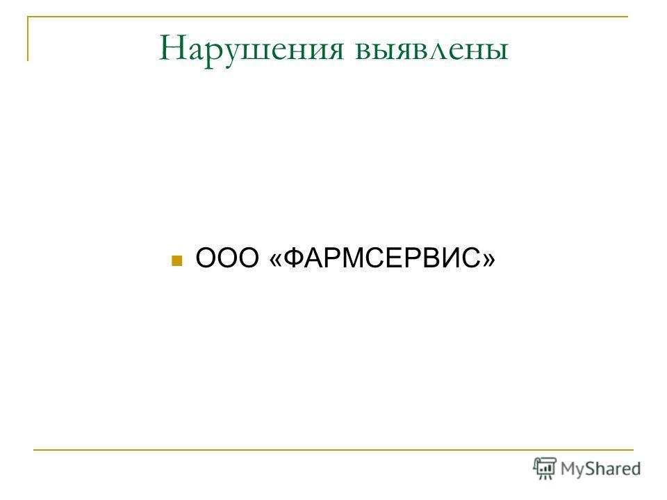 Нарушения выявлены ООО «ФАРМСЕРВИС»