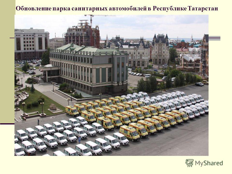 Обновление парка санитарных автомобилей в Республике Татарстан