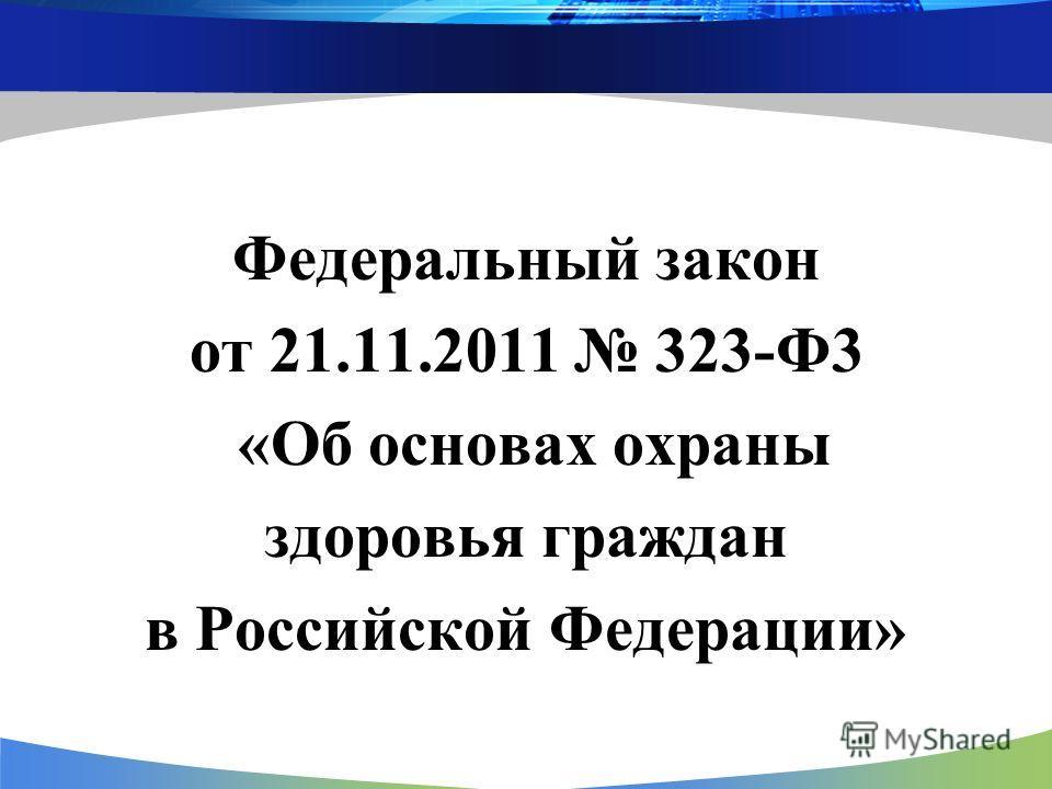 Федеральный закон от 21.11.2011 323-Ф3 «Об основах охраны здоровья граждан в Российской Федерации»