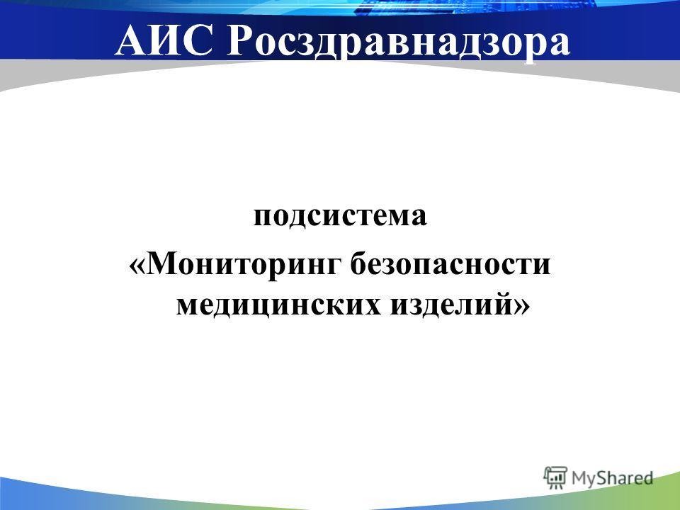 АИС Росздравнадзора подсистема «Мониторинг безопасности медицинских изделий»