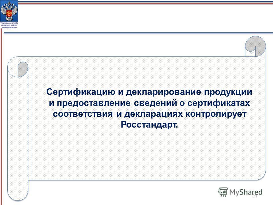 20 Сертификацию и декларирование продукции и предоставление сведений о сертификатах соответствия и декларациях контролирует Росстандарт.