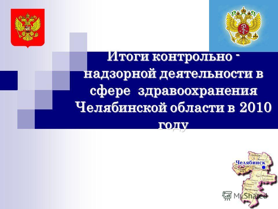 Итоги контрольно - надзорной деятельности в сфере здравоохранения Челябинской области в 2010 году
