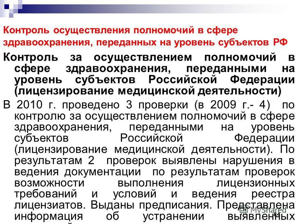 84 Контроль осуществления полномочий в сфере здравоохранения, переданных на уровень субъектов РФ Контроль за осуществлением полномочий в сфере здравоохранения, переданными на уровень субъектов Российской Федерации (лицензирование медицинской деятельн