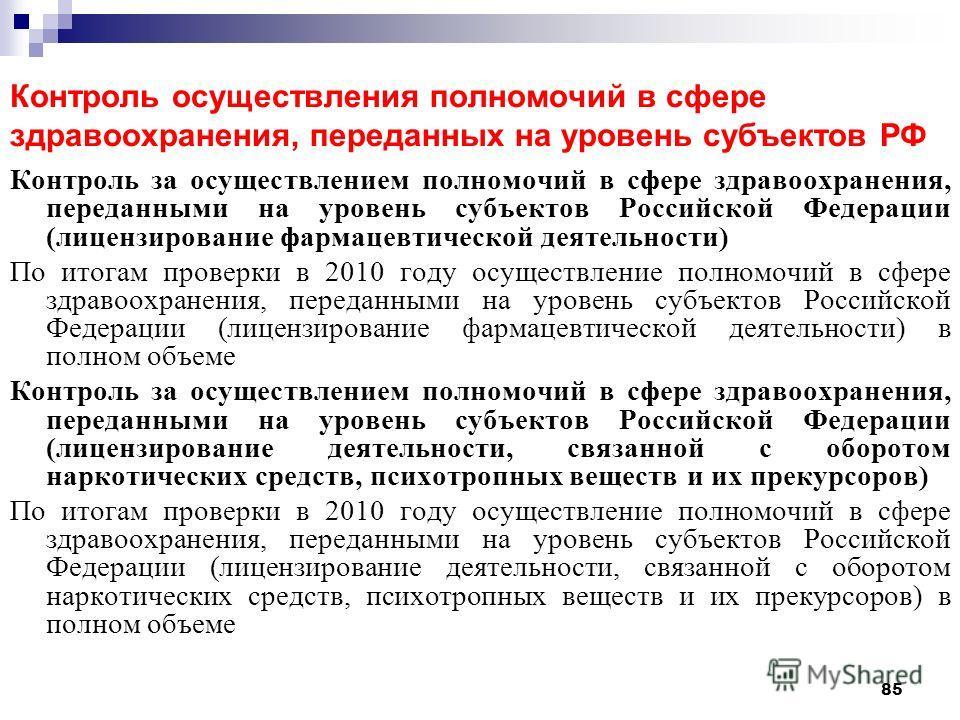 85 Контроль осуществления полномочий в сфере здравоохранения, переданных на уровень субъектов РФ Контроль за осуществлением полномочий в сфере здравоохранения, переданными на уровень субъектов Российской Федерации (лицензирование фармацевтической дея