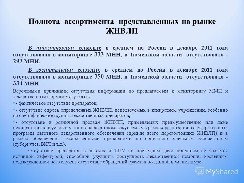 В амбулаторном сегменте в среднем по России в декабре 2011 года отсутствовало в мониторинге 333 МНН, в Тюменской области отсутствовало - 293 МНН. В госпитальном сегменте в среднем по России в декабре 2011 года отсутствовало в мониторинге 350 МНН, в Т