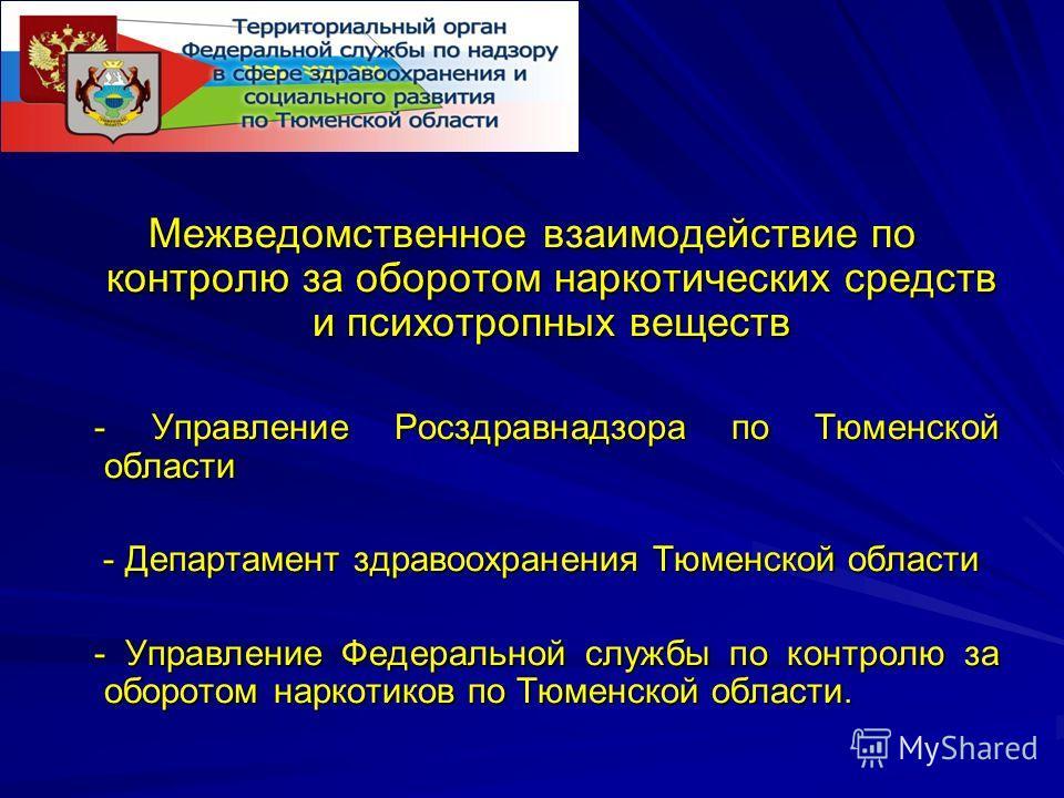 Межведомственное взаимодействие по контролю за оборотом наркотических средств и психотропных веществ - Управление Росздравнадзора по Тюменской области - Управление Росздравнадзора по Тюменской области - Департамент здравоохранения Тюменской области -