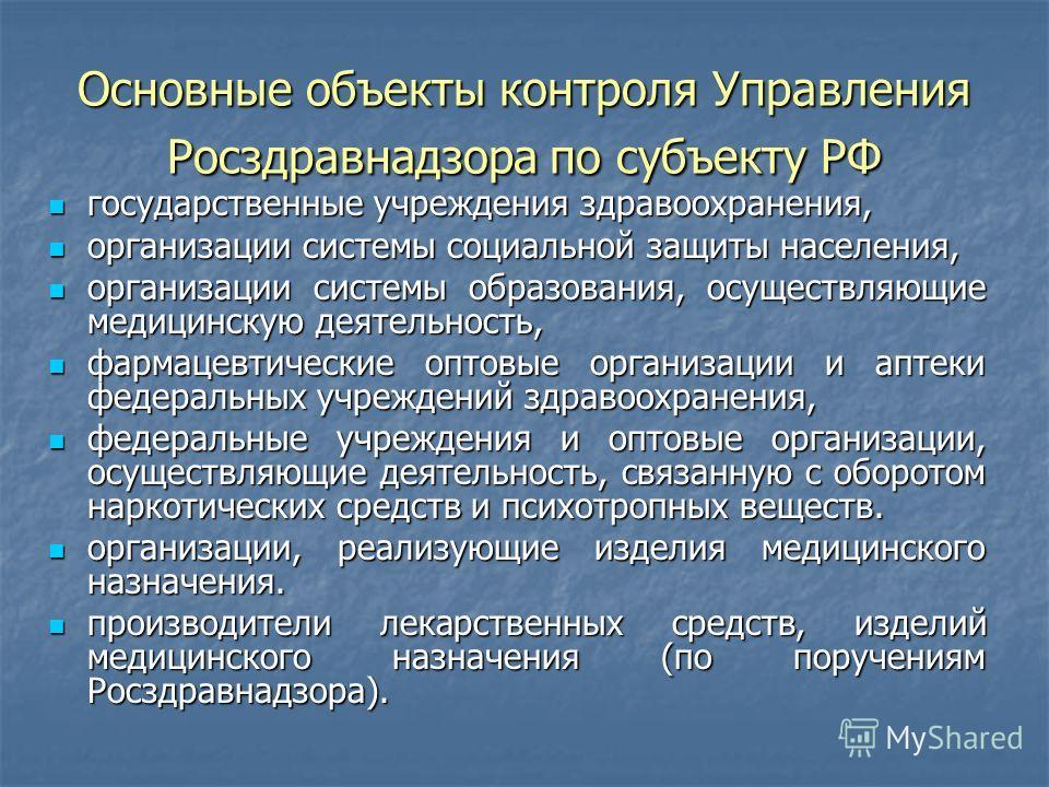Основные объекты контроля Управления Росздравнадзора по субъекту РФ государственные учреждения здравоохранения, государственные учреждения здравоохранения, организации системы социальной защиты населения, организации системы социальной защиты населен