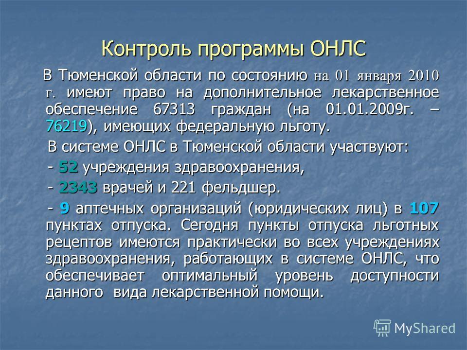 Контроль программы ОНЛС В Тюменской области по состоянию на 01 января 2010 г. имеют право на дополнительное лекарственное обеспечение 67313 граждан (на 01.01.2009г. – 76219), имеющих федеральную льготу. В Тюменской области по состоянию на 01 января 2