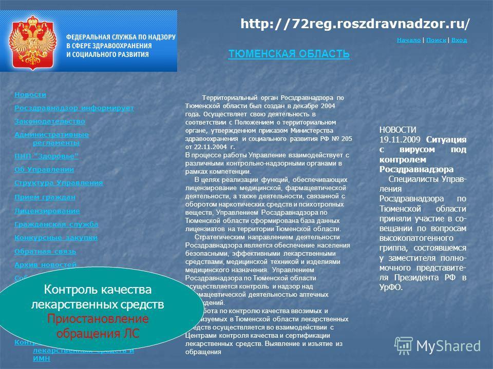 http://72reg.roszdravnadzor.ru/ Начало Начало | Поиск | Вход Поиск Вход ТЮМЕНСКАЯ ОБЛАСТЬ Новости Росздравнадзор информирует Законодательство Административные регламенты ПНП