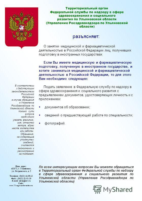 Территориальный орган Федеральной службы по надзору в сфере здравоохранения и социального развития по Ульяновской области (Управление Росздравнадзора по Ульяновской области) разъясняет: О занятии медицинской и фармацевтической деятельностью в Российс