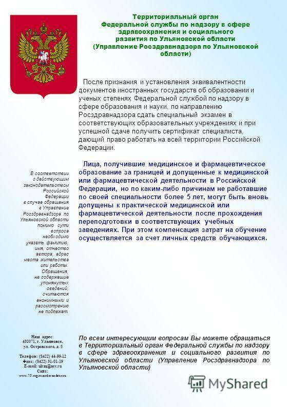 Территориальный орган Федеральной службы по надзору в сфере здравоохранения и социального развития по Ульяновской области (Управление Росздравнадзора по Ульяновской области) После признания и установления эквивалентности документов иностранных госуда
