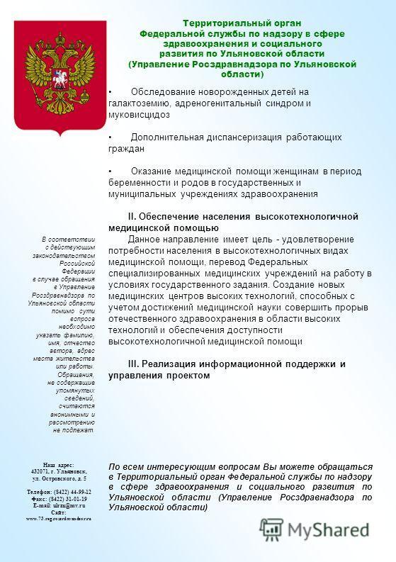 Территориальный орган Федеральной службы по надзору в сфере здравоохранения и социального развития по Ульяновской области (Управление Росздравнадзора по Ульяновской области) Обследование новорожденных детей на галактоземию, адреногенитальный синдром