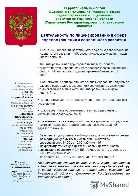 Территориальный орган Федеральной службы по надзору в сфере здравоохранения и социального развития по Ульяновской области (Управление Росздравнадзора по Ульяновской области) Деятельность по лицензированию в сфере здравоохранения и социального развити