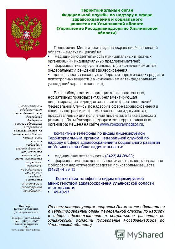 Территориальный орган Федеральной службы по надзору в сфере здравоохранения и социального развития по Ульяновской области (Управление Росздравнадзора по Ульяновской области) Полномочия Министерства здравоохранения Ульяновской области– выдача лицензий