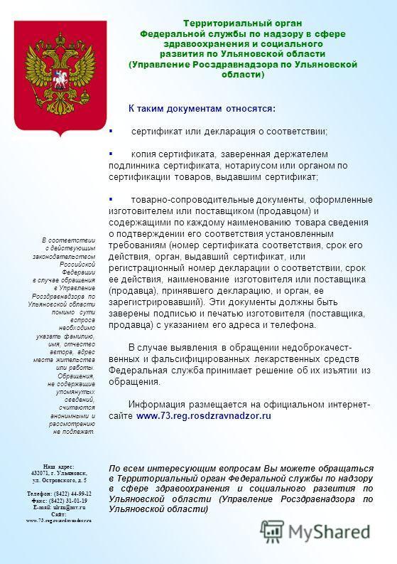 Территориальный орган Федеральной службы по надзору в сфере здравоохранения и социального развития по Ульяновской области (Управление Росздравнадзора по Ульяновской области) К таким документам относятся: сертификат или декларация о соответствии; копи