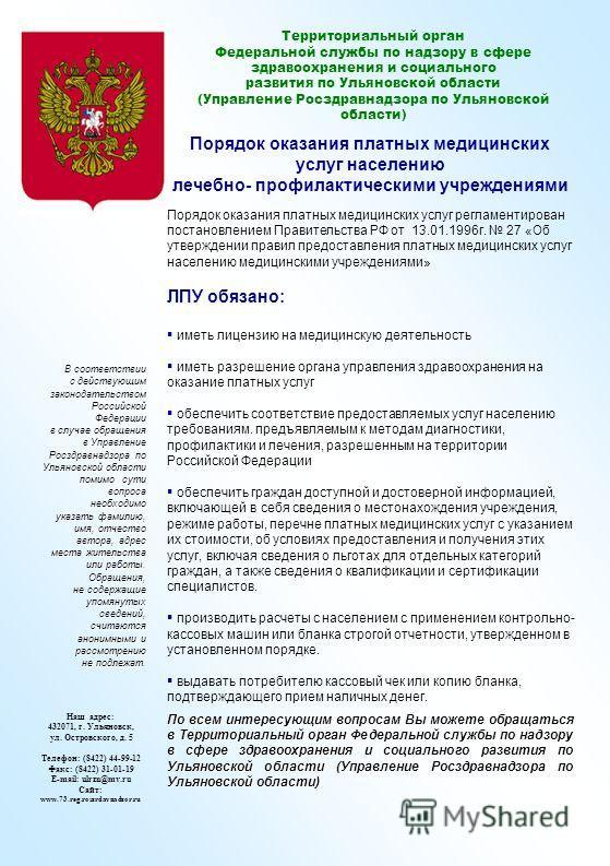 Территориальный орган Федеральной службы по надзору в сфере здравоохранения и социального развития по Ульяновской области (Управление Росздравнадзора по Ульяновской области) Порядок оказания платных медицинских услуг населению лечебно- профилактическ