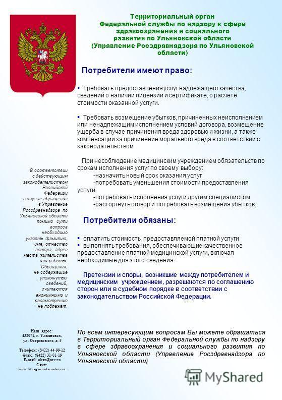 Территориальный орган Федеральной службы по надзору в сфере здравоохранения и социального развития по Ульяновской области (Управление Росздравнадзора по Ульяновской области) Потребители имеют право: Требовать предоставления услуг надлежащего качества