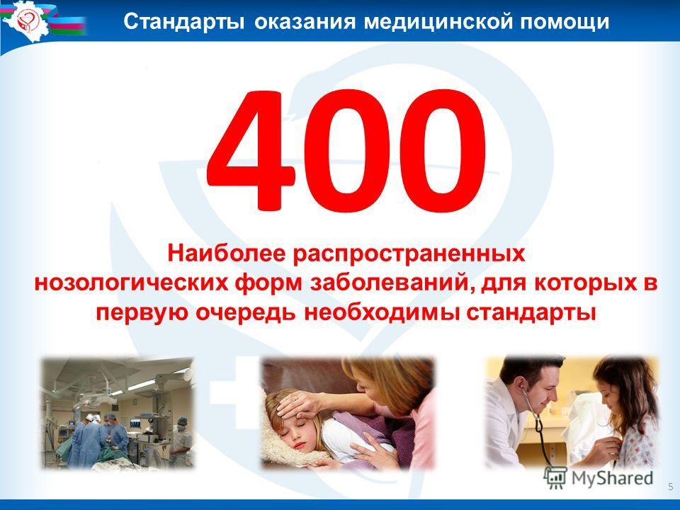 5 400 Стандарты оказания медицинской помощи Наиболее распространенных нозологических форм заболеваний, для которых в первую очередь необходимы стандарты