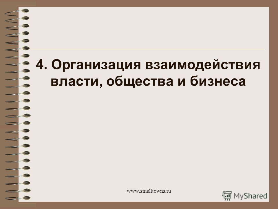 www.smalltowns.ru 4. Организация взаимодействия власти, общества и бизнеса