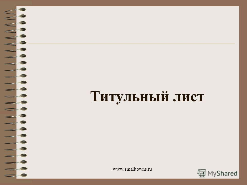 www.smalltowns.ru Титульный лист