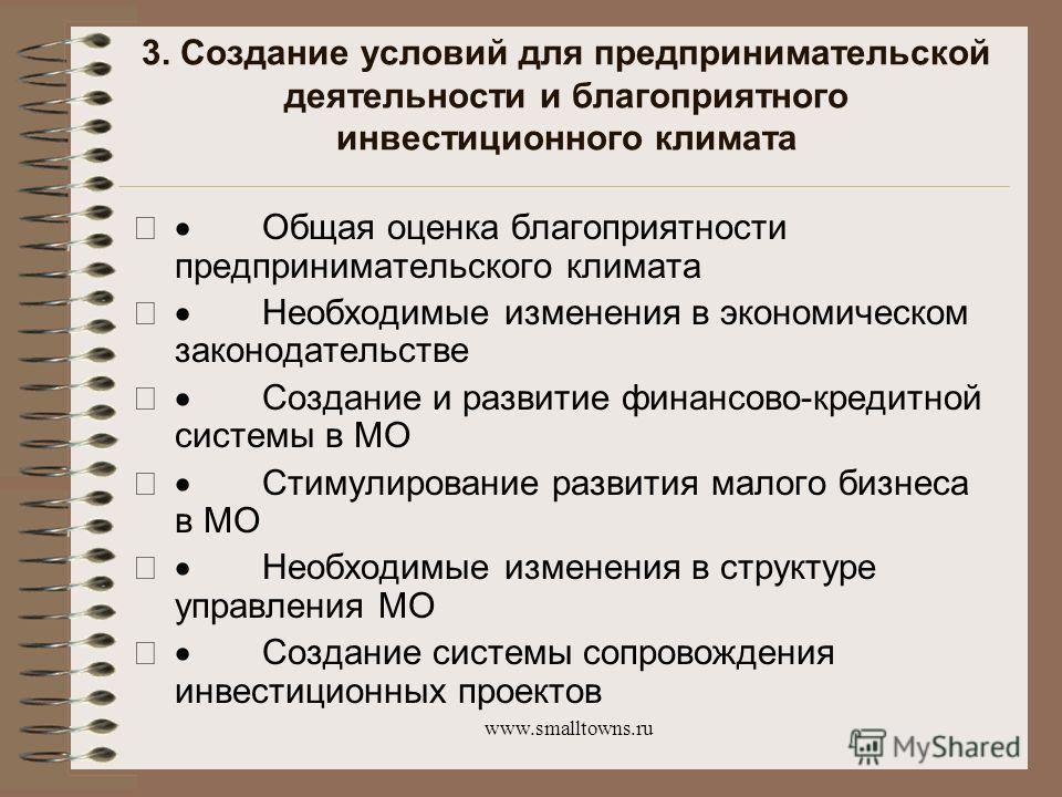 www.smalltowns.ru 3. Создание условий для предпринимательской деятельности и благоприятного инвестиционного климата Общая оценка благоприятности предпринимательского климата Необходимые изменения в экономическом законодательстве Создание и развитие ф