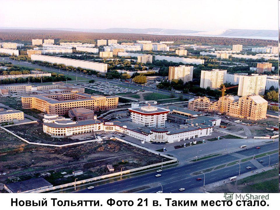 Новый Тольятти. Фото 21 в. Таким место стало.