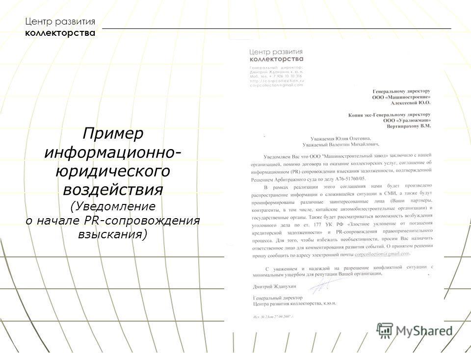 Центр развития коллекторства Пример информационно- юридического воздействия (Уведомление о начале PR-сопровождения взыскания)