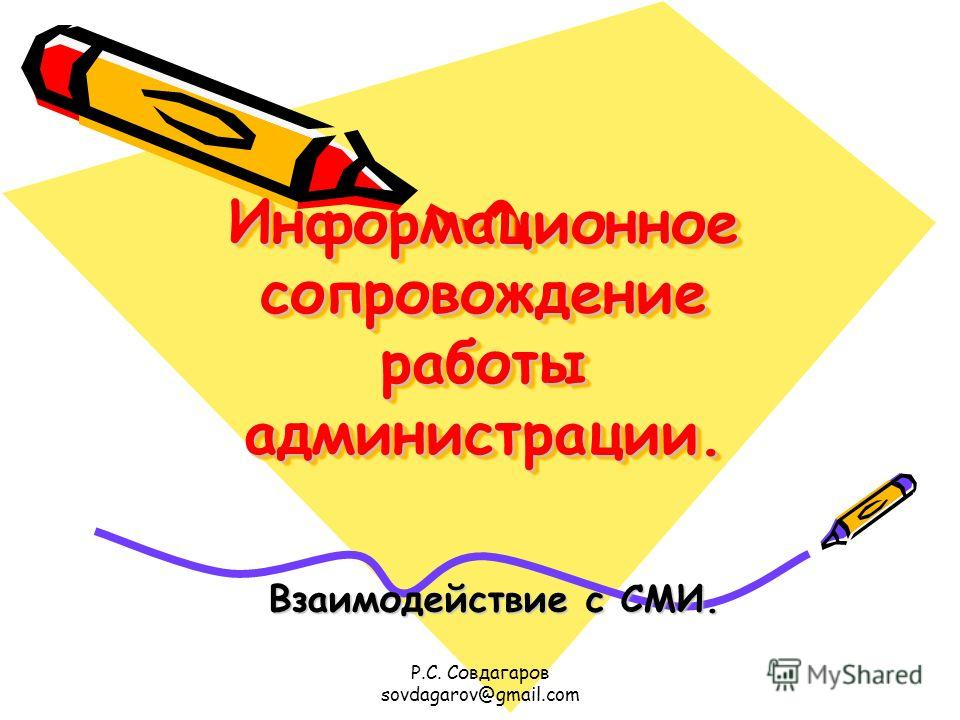Информационное сопровождение работы администрации. Взаимодействие с СМИ. Р.С. Совдагаров sovdagarov@gmail.com