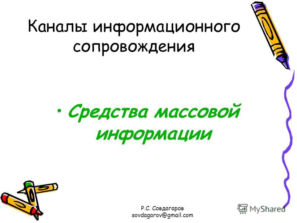 Каналы информационного сопровождения Средства массовой информации Р.С. Совдагаров sovdagarov@gmail.com
