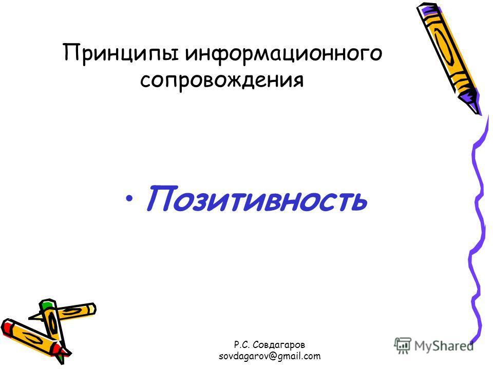 Принципы информационного сопровождения Позитивность Р.С. Совдагаров sovdagarov@gmail.com