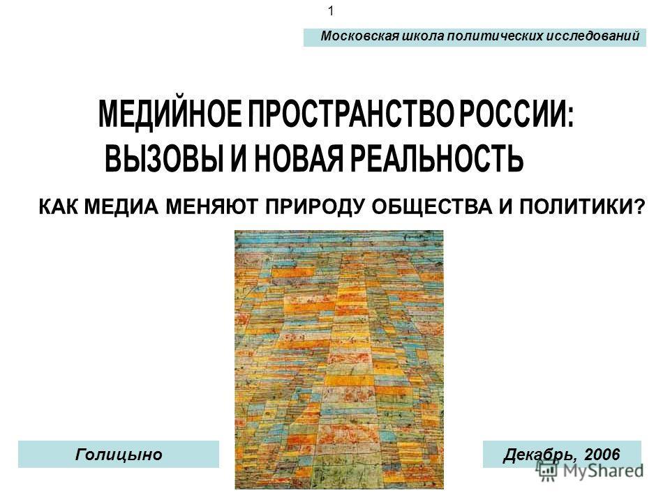 1 Московская школа политических исследований ГолицыноДекабрь, 2006