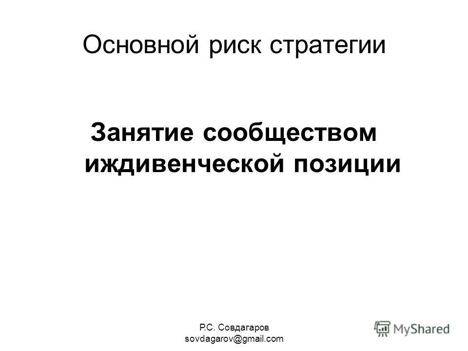 Р.С. Совдагаров sovdagarov@gmail.com Основной риск стратегии Занятие сообществом иждивенческой позиции