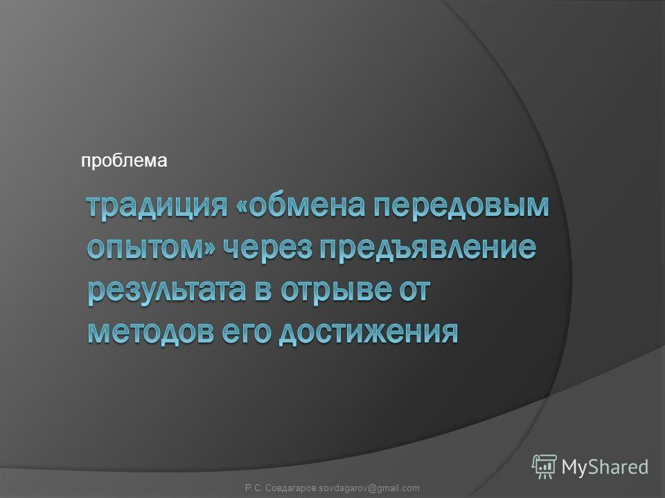 проблема Р.С. Совдагаров sovdagarov@gmail.com