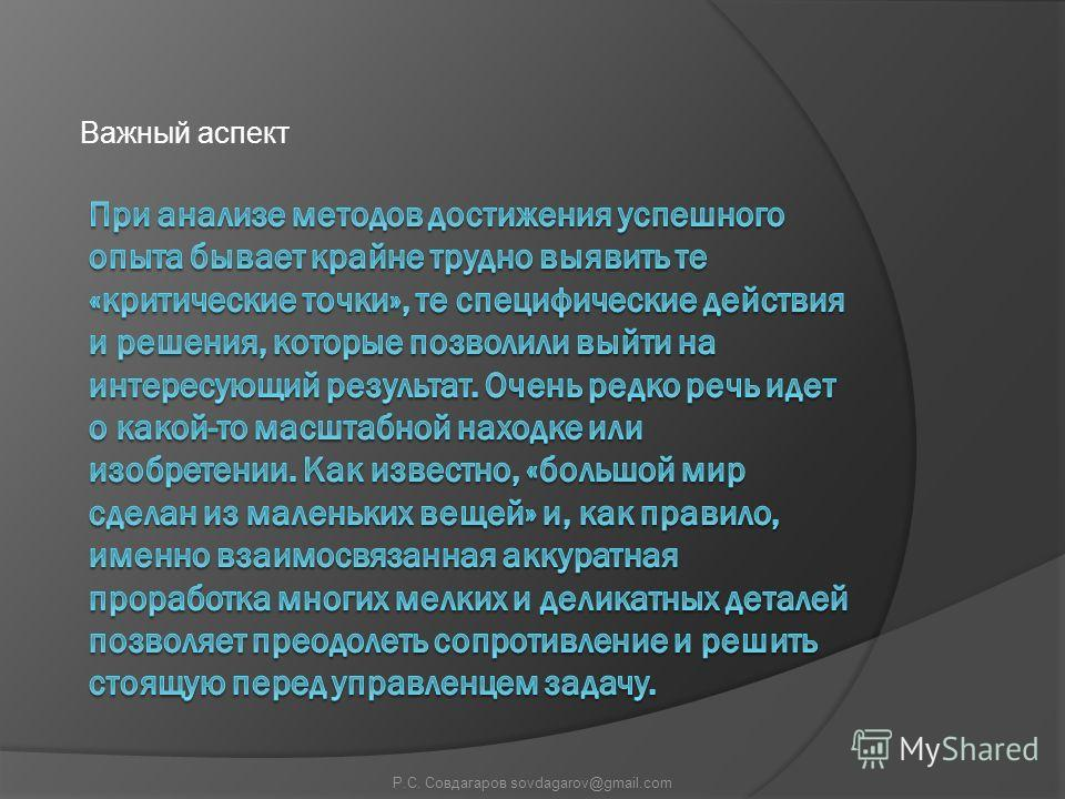 Важный аспект Р.С. Совдагаров sovdagarov@gmail.com