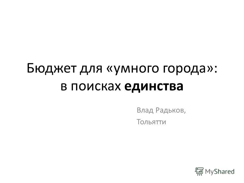 Бюджет для «умного города»: в поисках единства Влад Радьков, Тольятти