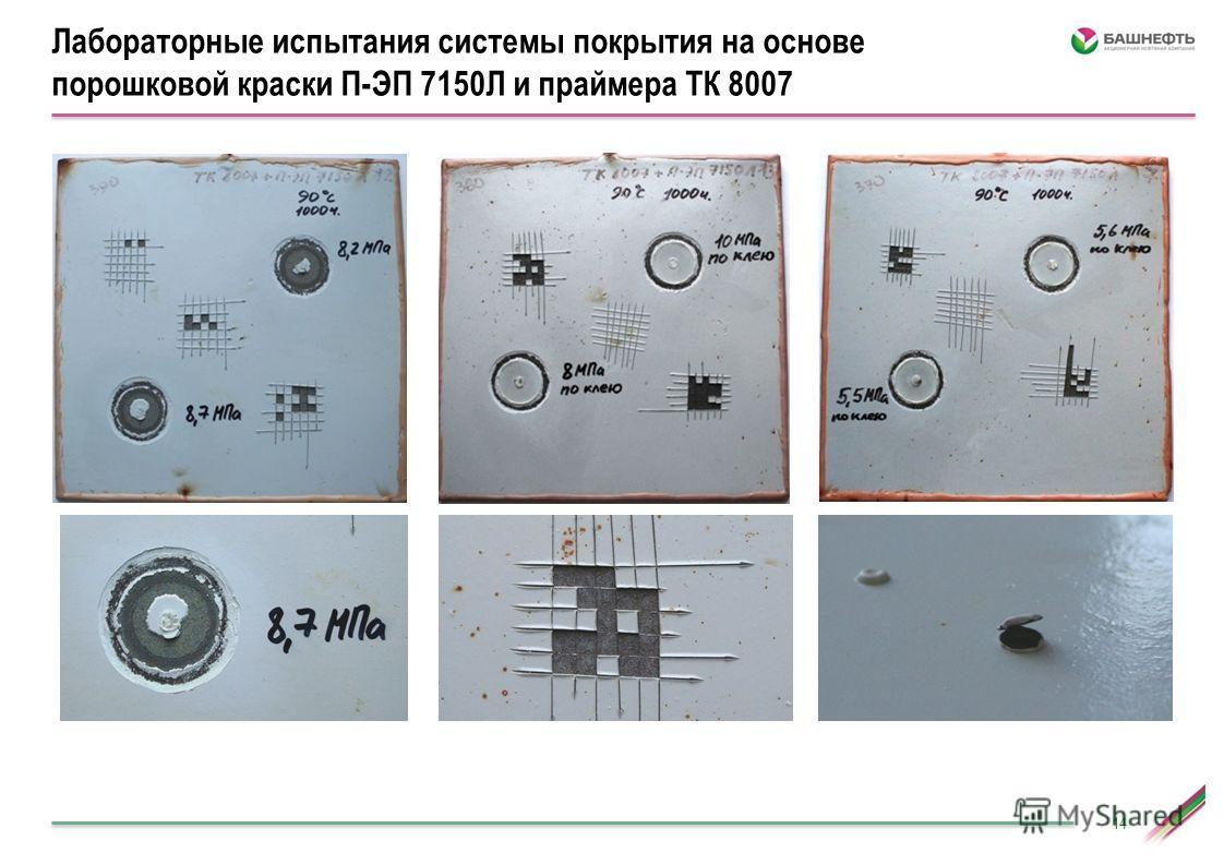 14 Лабораторные испытания системы покрытия на основе порошковой краски П-ЭП 7150Л и праймера ТК 8007