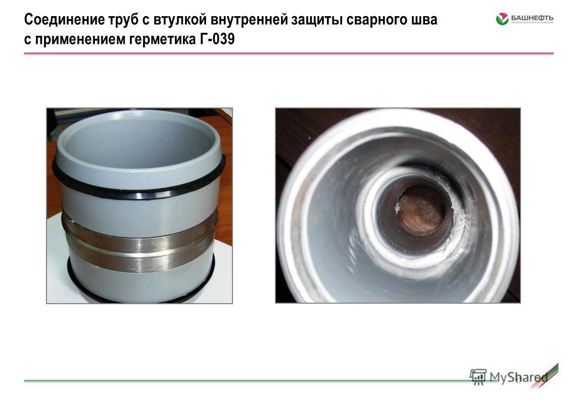 17 Соединение труб с втулкой внутренней защиты сварного шва с применением герметика Г-039